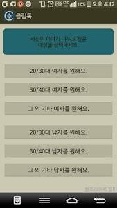 클럽톡:클럽마니아들의 자유로운 채팅,미팅 데이트 만남 screenshot 2