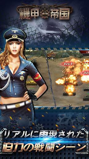 無料策略Appの機甲帝国OBTバージョン|記事Game