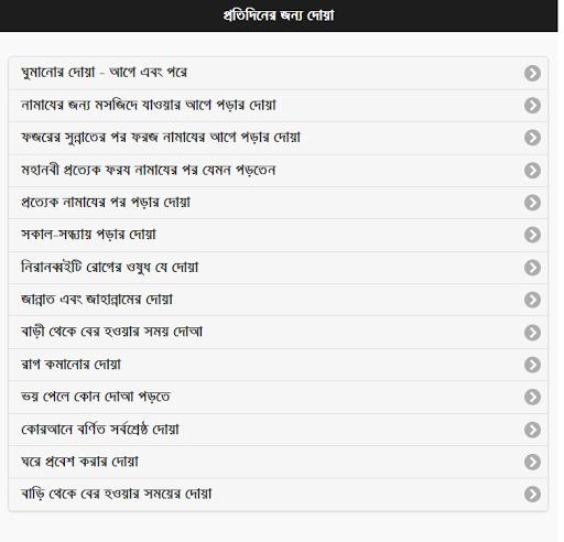 Dua - Bangla