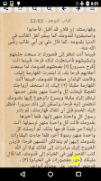 Screenshot of كتاب التوهم