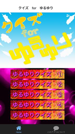クイズ for ゆるゆり 人気アニメ コミック