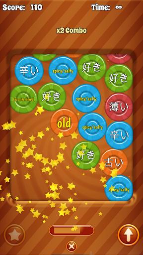 Candy Mountain: Jukugo Yama screenshot 5
