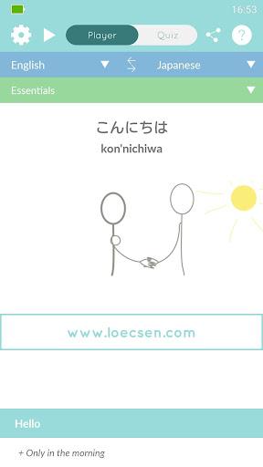 Loecsen - 旅行中のオーディオフレーズブック