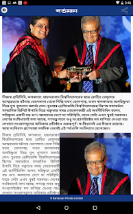 Bartaman  Patrika- screenshot thumbnail