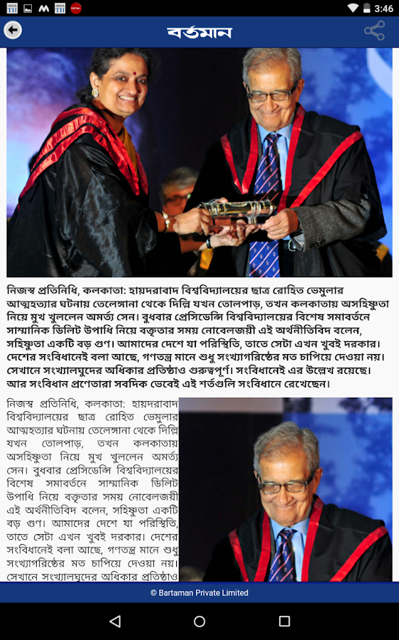 Bartaman  Patrika- screenshot