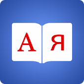 Russian English Dictionary +