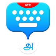 Tamil Voice Typing Keyboard - Speech To Text