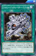 フォトン・ジェネレーター・ユニット
