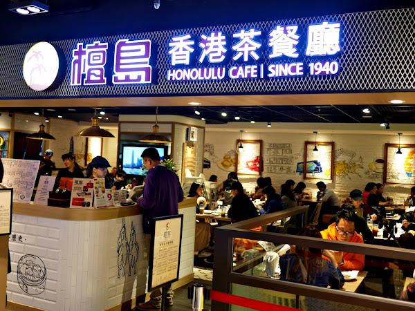 檀島咖啡,必吃酥皮蛋糕和波蘿油現在南西新光三越也吃的到。捷運中山站