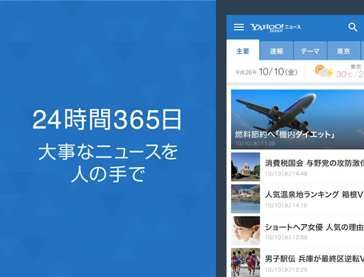 Yahoo ニュース - ヤフー公式アプリ