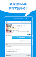 Screenshot of 小説・コミック E★エブリスタ
