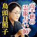 高千穂の霊術占い師【鳥頭目照子】運命占い - Androidアプリ