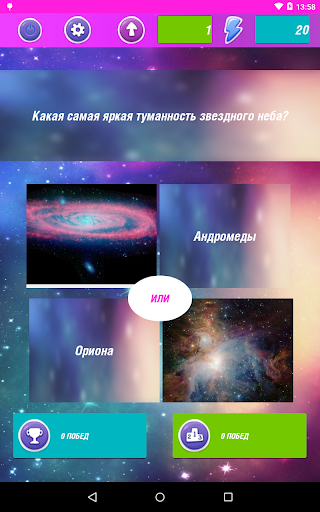 Try to guess. Astronomy