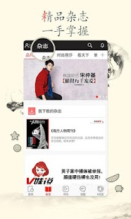 畅读 Screenshot 4