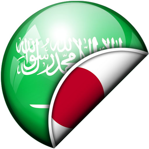 App Insights: Arabic-Japanese Translator | Apptopia