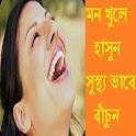 মন খুলে হাসুন সুস্থ্য থাকুন icon