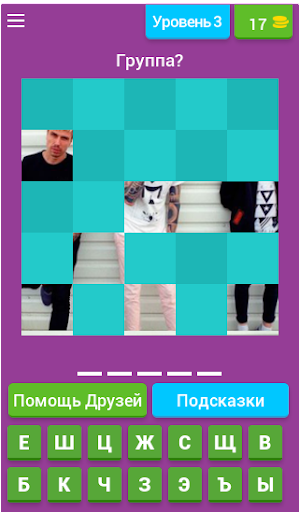 u0423u0433u0430u0434u0430u0439 u0417u0432u0435u0437u0434u0443 3.13.6z screenshots 4