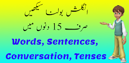 Download Advanced English Urdu Learning APK latest version app by