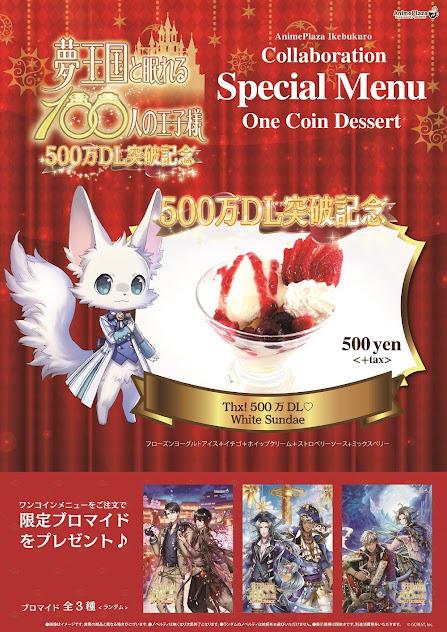 「夢100」×「AnimePlaza」 コラボカフェ