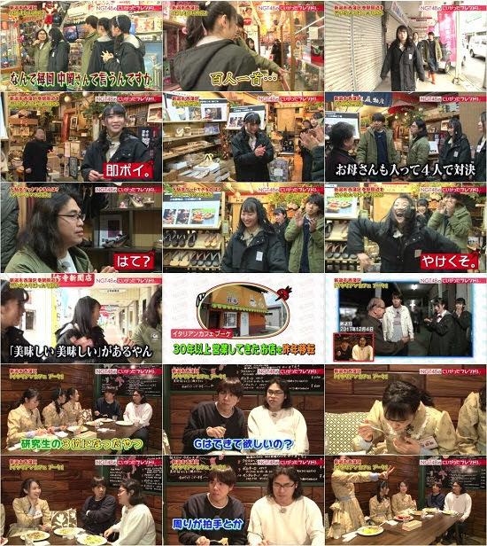 (TV-Variety)(720p) NGT48のにいがったフレンド! ep58 180226