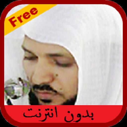 Maher Al Mueaqly Ruqyah MP3