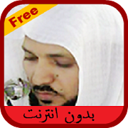 Maher Al Mueaqly Ruqyah MP3 Android APK Free Download
