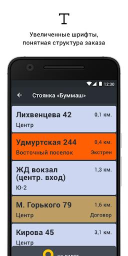 TapTaxi. u0412u043eu0434u0438u0442u0435u043bu044c  screenshots 3