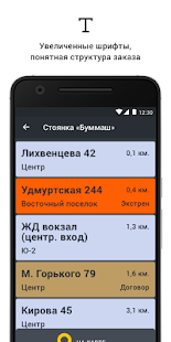 TapTaxi. Водитель- screenshot thumbnail