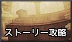 シノアリス_ストーリー攻略MIC1