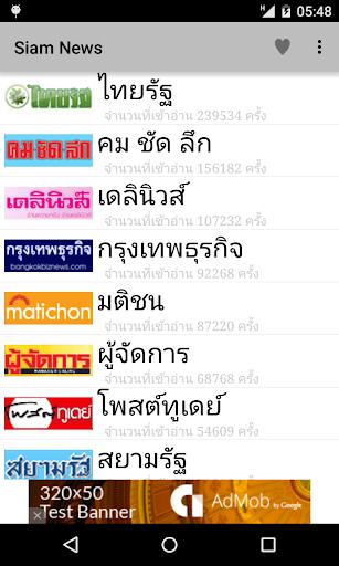 Siam News