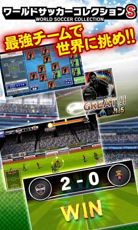 ワールドサッカーコレクションS screenshot #1