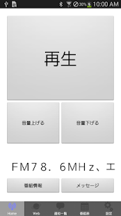 ラジオ・ラブィート of using FM++- screenshot thumbnail