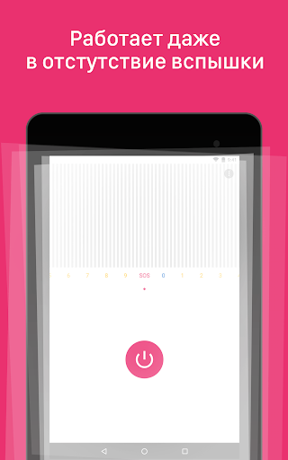 Карманный фонарик скачать на планшет Андроид
