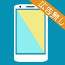 広告無し)ブルーライト軽減無料人気:ブルーライトカットアプリ