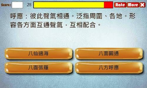 八九十成語大挑戰 screenshot 1