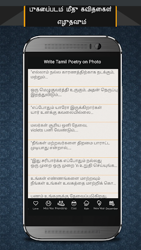 Download Write Tamil Poetry on Photo on PC & Mac with