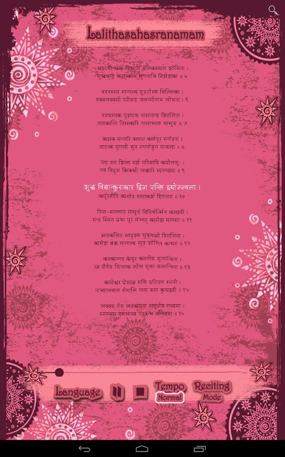 Lyric lalitha sahasranamam lyrics in english : Lalitha Sahasranamam - Android Apps on Google Play