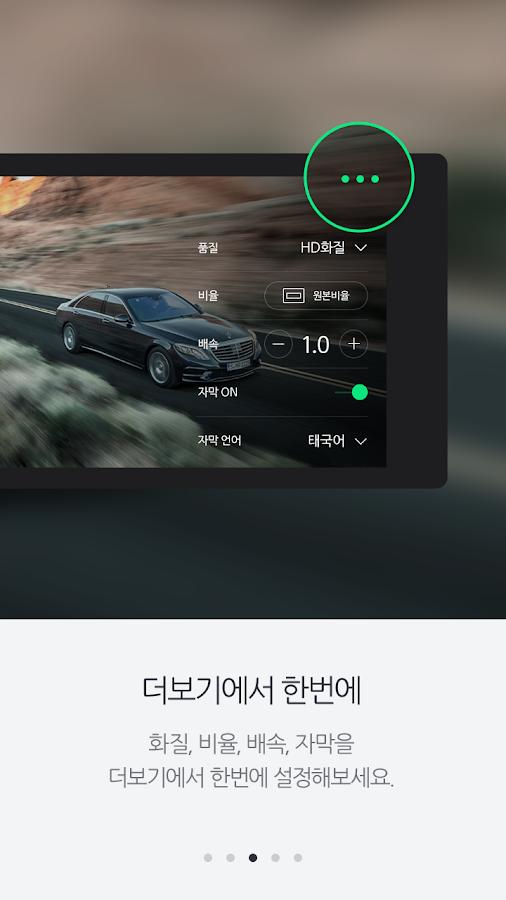 Naver Media Player- screenshot