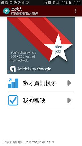 玩商業App|事求人 - 提供行政院人事行政總處事求人機關徵才資料免費|APP試玩