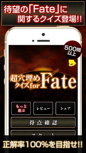 超穴埋めクイズ for Fate