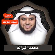 محمد البراك بدون أنترنت