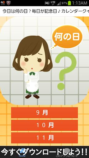 今日は何の日?【カレンダー】クイズ!!毎日が記念日〜♪