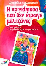 Photo: Η πριγκίπισσα που δεν έτρωγε μελιτζάνες, Χρυσούλα Λουλοπούλου, εικονογράφηση: Ευτυχία Κουκουζέλη-Δημακοπούλου, Εκδόσεις Σαΐτα, Ιανουάριος 2013, ISBN: 978-618-80394-7-6 Κατεβάστε το δωρεάν από τη διεύθυνση: http://www.saitapublications.gr/2013/01/ebook.18.html