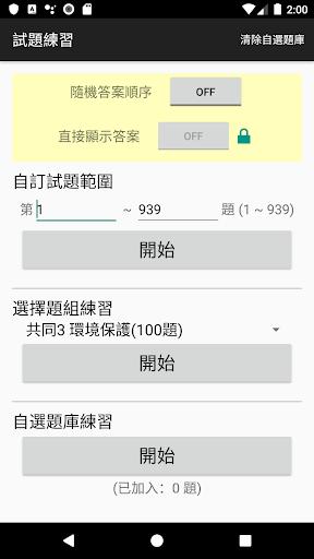 丙級題庫 screenshot 4