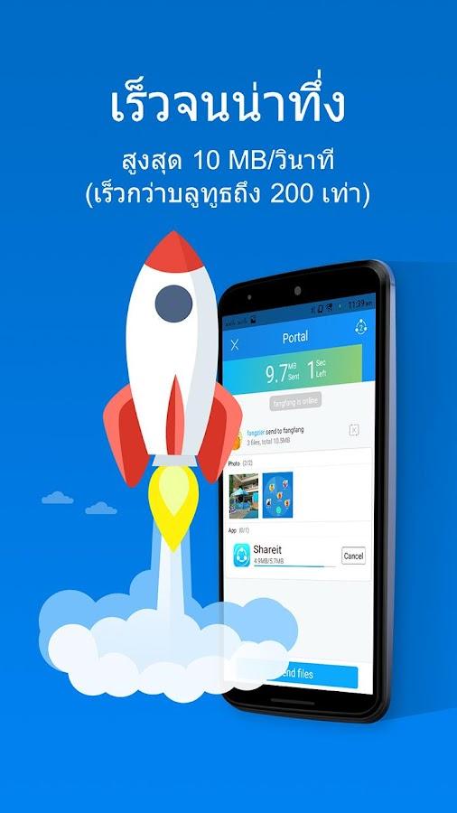 ผลการค้นหารูปภาพสำหรับ share it app download