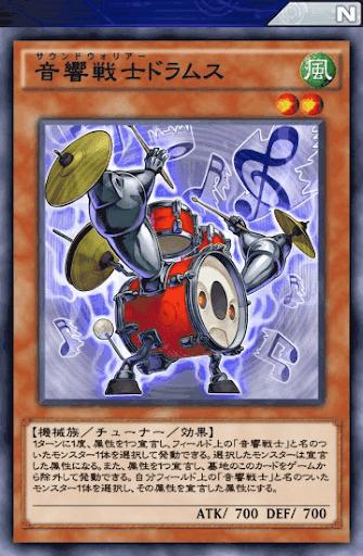 音響戦士ドラムス