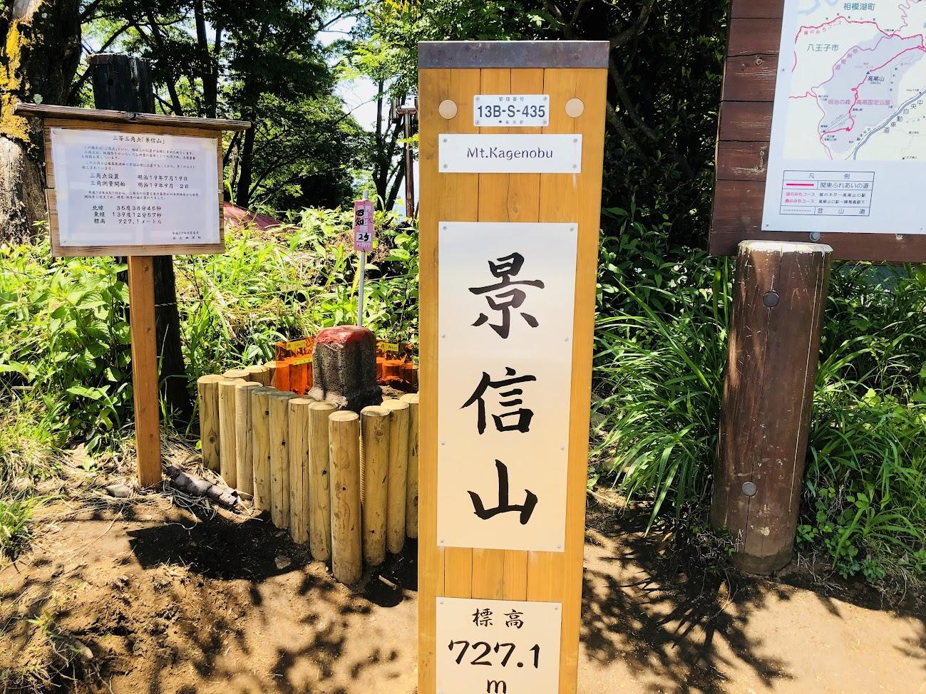 Mt.Kageyama