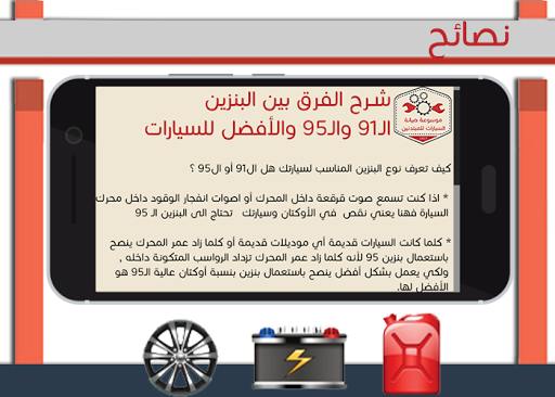 生活必備免費app推薦|موسوعة صيانة اعطال السيارات線上免付費app下載|3C達人阿輝的APP
