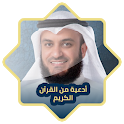 أدعية من القرآن الكريم مكتوبة و مسموعة بدون انترنت icon