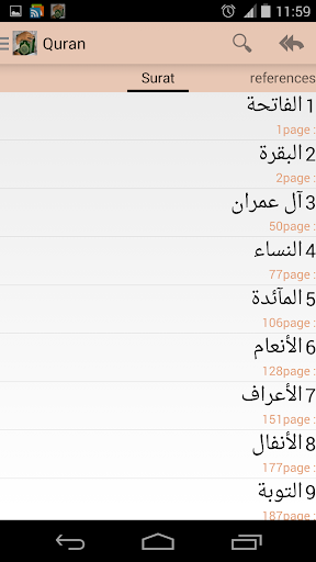 Keeping Holy Quran screenshot 5